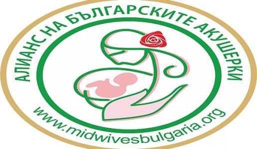 Професионална организация на акушерките в България