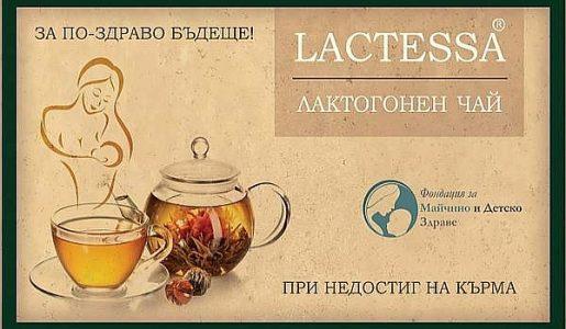 Безплатни кутии чай за увеличаване на кърмата